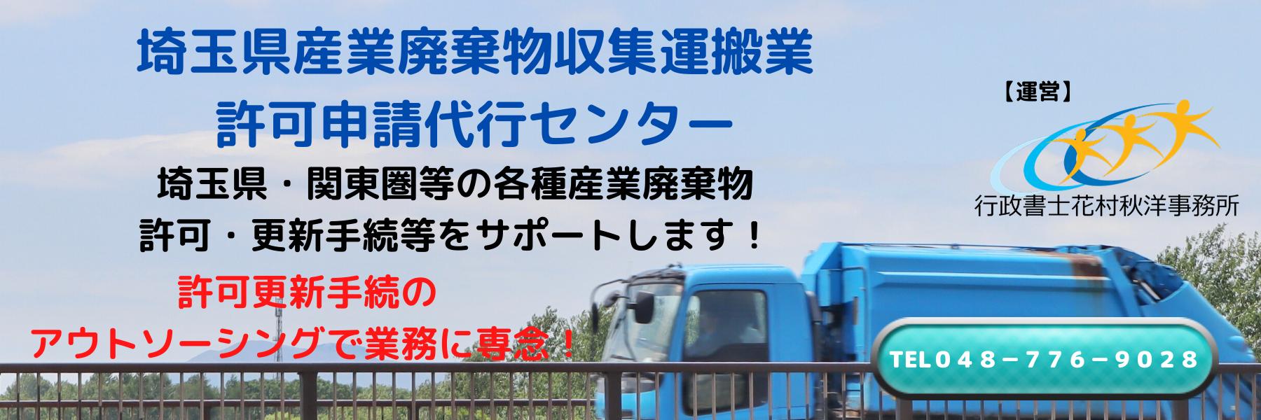 産業廃棄物収集運搬業許可申請代行センターリンク